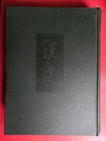 汉书 16开精装,一卷本