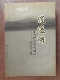 逍遥游:庄子美学的现代阐释