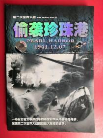 第二次世界大战 【偷袭珍珠港】有光盘