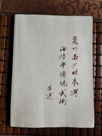 泉州南少林拳与海陆丰传统武术