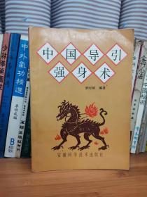 中国导引强身术
