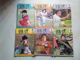 精武1987年(1-6期全)