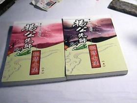 杨公先师24山秘传全集(上下)