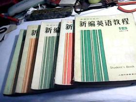新编英语教程 学生用书1B,3加练习册1B,2.3【共5本合售】有写划