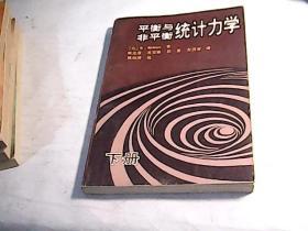 平衡与非平衡统计力学(下册)