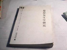 楚辞发生学研究【品如图,无写划】