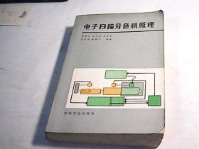 电子扫描分色机原理