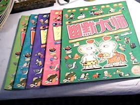 幽默大师2003年第2.6.9.10.11期【5本合售】