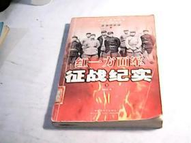 红一方面军征战纪实:红军征战卷(下)