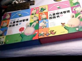 中国第一套儿童情绪管理图画书1.2(全 八册):《我想要爱》《我不要嫉妒》《我不怕孤独》《我不会害怕》我不愿悲伤,我好快乐,我很善良,我不想生气。8本合售