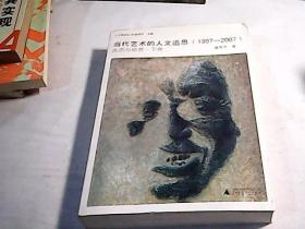 人文批评丛书:当代艺术的人文追思(1997——2007)生态与场景 下卷【品如图,无写划】