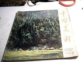 中国美术1979.2