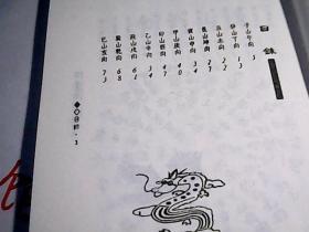 杨公开门放水经【附杨公诀】