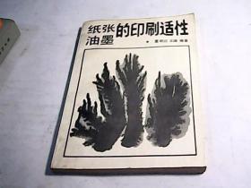 纸张油墨的印刷适性