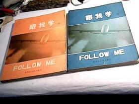 跟我学(上下)Follow Me