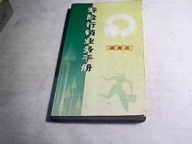 寿险行销业务手册(国寿卷)