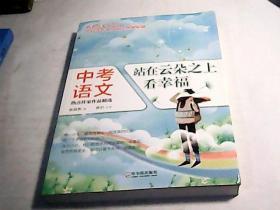 中考语文热点作家作品精选:站在云朵之上看幸福