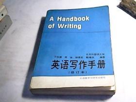 英语写作手册(修订本)