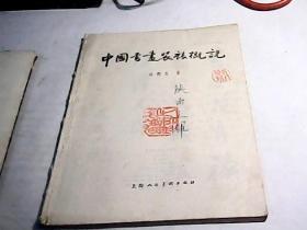 中国书画装裱概说【无前封面】