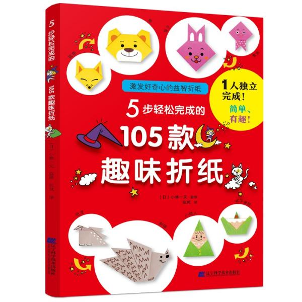 5步轻松完成的105款趣味折纸