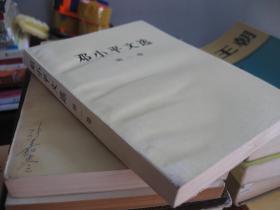邓小平文选第一卷