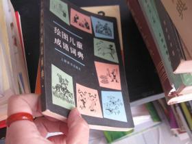 绘图儿童成语词典