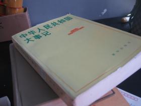 中华人  民共和国大事记1949-1980