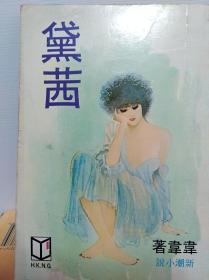 韦韦著  黛茜  81年初版