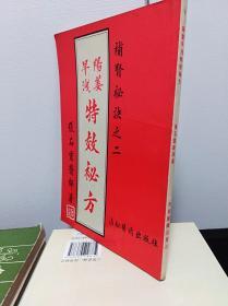 老医书: 阳萎早泄特效秘方  70年版
