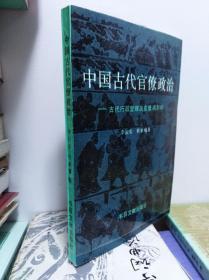 中国古代官僚政治—古代行政管理及官僚病剖析  93年初版