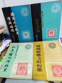 李颂平  中国邮学丛书  4冊合售  59-73年出版