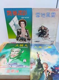 金刚译 小说4冊合售,82-84年初版