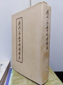 历代人物年里碑传综表  76年精装本