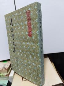 清诒堂文集  87年初版