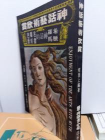 神话艺术欣賞  72年初版