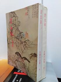 金庸名著 碧血剑 上下冊全,78年3版