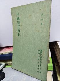 中国装订简史  69年初版