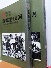 浩气壮山河, 英风照日月 2冊合售  76年初版