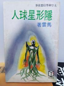 马云  隠形星球人  80年初版