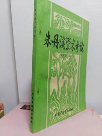 朱丹溪学术考论  94年初版