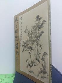 吴子深兰竹树石画谱  75年初版