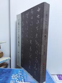 王羲之十七帖汇考  11年初版
