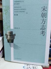 宋朝方志考  10年初版