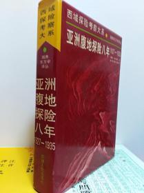 亚洲腹地探险八年 1927~1935  95年初版精装