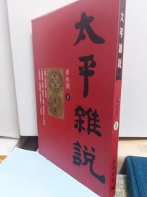 潘旭澜 太平杂说  01年版