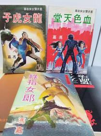 冯嘉  蓝衣双女侠故事  钢手魔星等4冊合售,74-75年初版