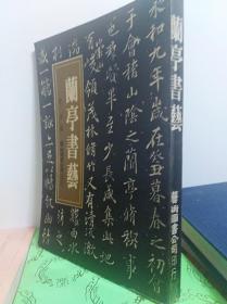 兰亭书艺  75年初版