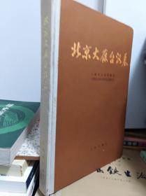 北京大葆台汉墓  89年初版精装