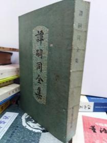 谭嗣同全集  60年代版