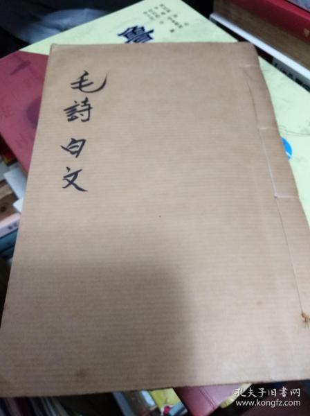 毛诗白文  民国线装本 1册全